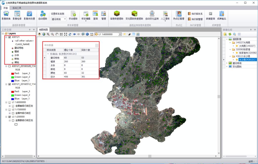 自然资源全天候遥感监测信息快速提取系统