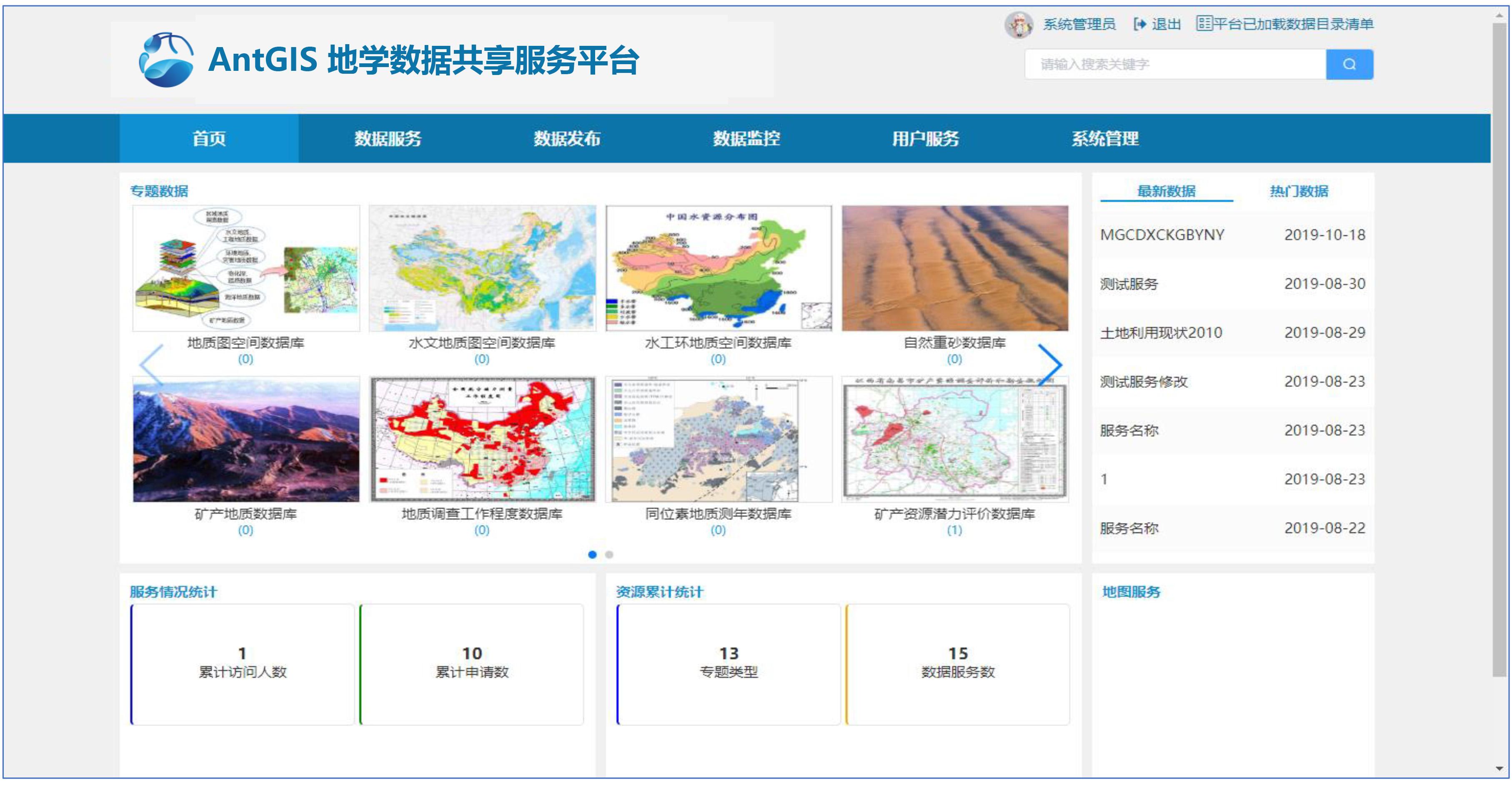 地学数据共享服务平台